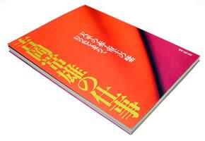 『吉岡常雄の仕事』紫紅社刊