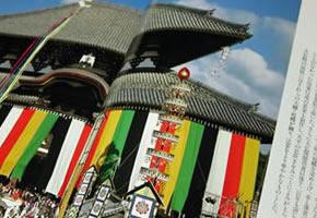 昭和55年の大仏殿大修理の法要