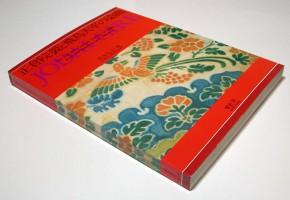 『正倉院裂と飛鳥天平の染織』紫紅社刊